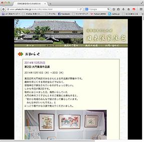 201410_boshu05.jpg