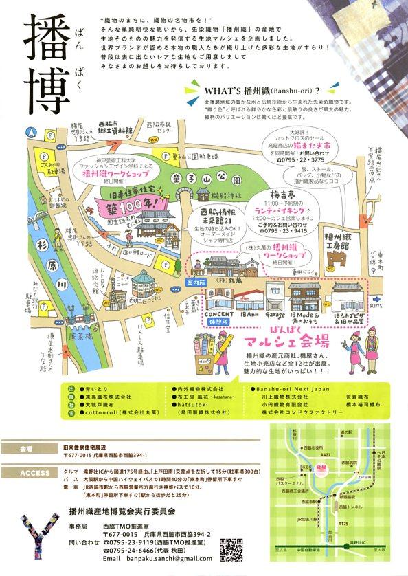 Banpaku_B462.jpg