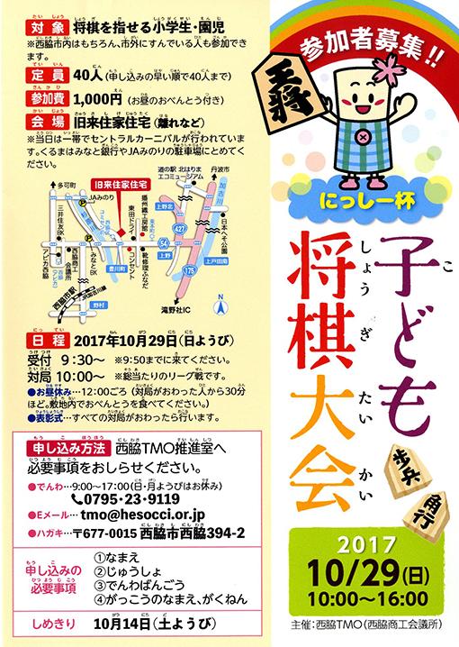 Kodomo_Shogi_171029.jpg