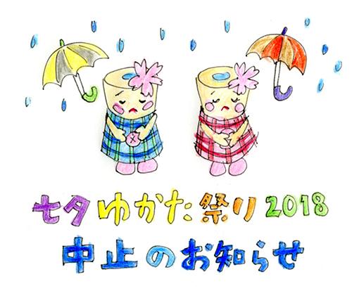 YukataFes_stop2.jpg