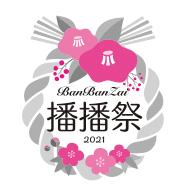 kobo_banbanzai.jpg