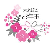 mirai_otoshidama.jpg