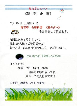 umekichi_20140719.jpg