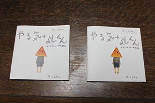 13_yarukinashikun.JPG