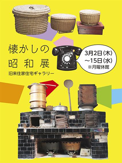 170302_ShowaTen.jpg