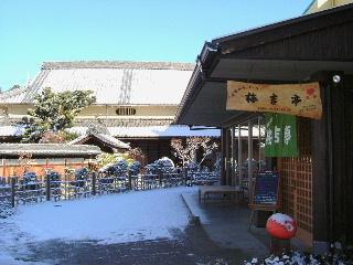 2005_1218kishitei_a.JPG