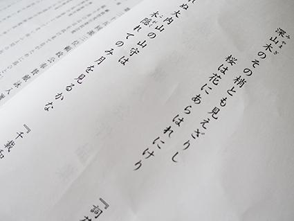 20140429_yorimasa12.jpg