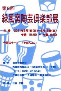 info_togei3081.jpg