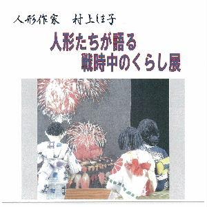 shimako.jpg